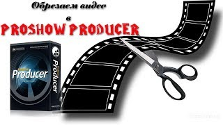 Как обрезать видео в ProShow Producer