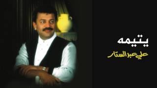 علي عبدالستار - يتيمة (النسخة الأصلية)