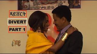 Eritrean Series Movie 2020 / Divert ( ዳይቨርት ) - Part One 1/5 A Film by Jemal Saleh (ጀማል ሳልሕ)