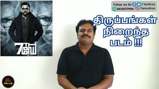 7th day (2014) Malayalam Movie Review in Tamil by Filmi craft