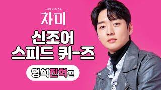 2020 뮤지컬 차미_신조어 스피드 퀴즈(오진혁役 강영…