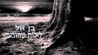 בן אל-לילות שחורים