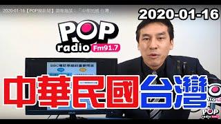Baixar 2020-01-16【POP撞新聞】黃暐瀚談:「中華民國 台灣」