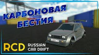 Russian Car Drift - Ока с фулл прокачкой!
