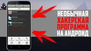 ➤Необычная хакерская программа на андроид. Как стать хакером с помощю андроид | Jony King
