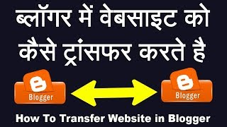 How to transfer website from one email id to another email ID in Blogger