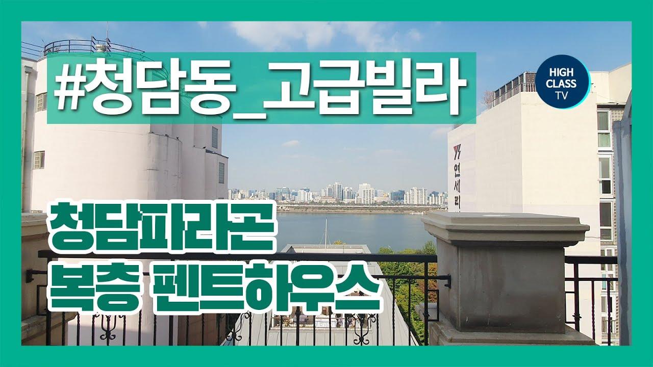 청담동 고급빌라 청담파라곤 복층 펜트하우스 한강뷰 보이는 테라스 Penthouse in seoul