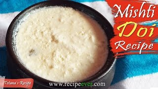 Mishti doi recipe | Misti Dahi | How to make easy Bengali Sweet Yogurt | মিষ্টি দই