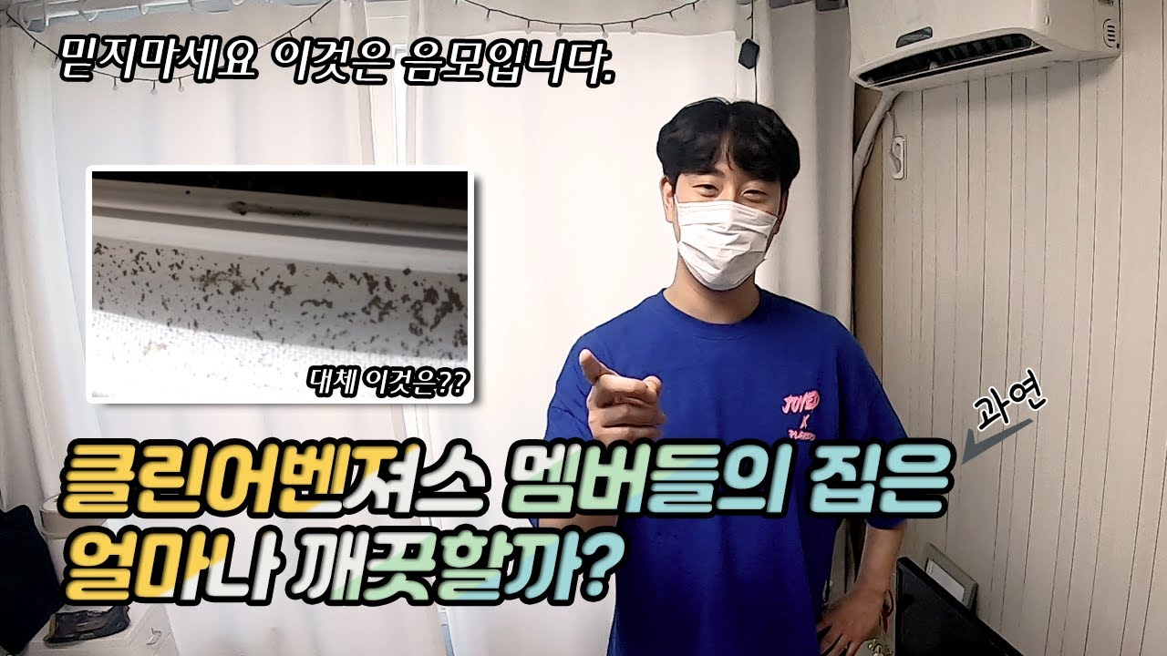 (Eng Sub) 과연 클린어벤져스 멤버의 집은 깨끗할까?(청소를 하고 살까?)│클린어벤져스