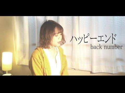 【女性が歌う】ハッピーエンド/back number  cover 歌詞付き
