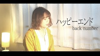 Gambar cover 【女性が歌う】ハッピーエンド/back number  cover 歌詞付き