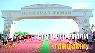 Для президента Туркменистана построили целую