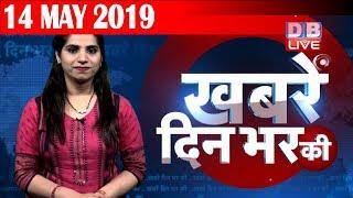 14 May 2019 |दिनभर की बड़ी ख़बरें | Today's News Bulletin | Hindi N...