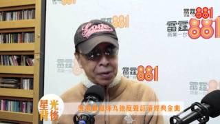 葉振棠一曲《忘盡心中情》唱足三十年