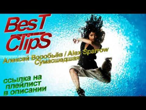 Танцевальная музыка - скачать бесплатно и слушать онлайн