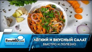 Рецепт вкусного салата с морковью | Маринованный салат