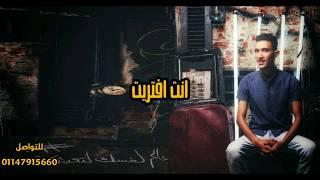 بكر صلاح | انت افتريت (Bakr Salah | Enta aftret (Official audio