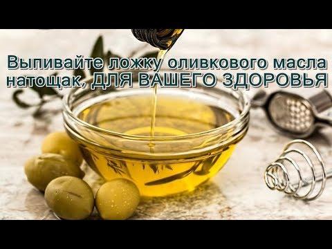 Выпивайте ложку оливкового масла натощак, ДЛЯ ВАШЕГО ЗДОРОВЬЯ