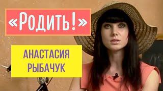 "Анастасия Рыбачук   ""Родить"""
