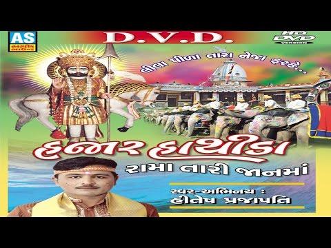 Lila Pila Tara Neja Farke || Hajaar Hathida || Best Of Hitesh Prajapati || Ramdevpir Bhajan