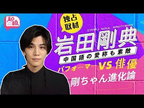J Soul Brothers岩田剛典独占インタビュー パフォーマーとしても俳優としても活躍する彼の新たな姿を引き出したものとは…?