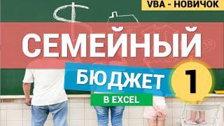 Семейный Бюджет в Excel (VBA для новичков). Часть 1