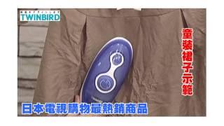 TwinBird 日本熱銷篇