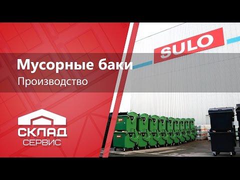 Производство контейнеров для ТБО. Баки для мусора. SULO (Германия)