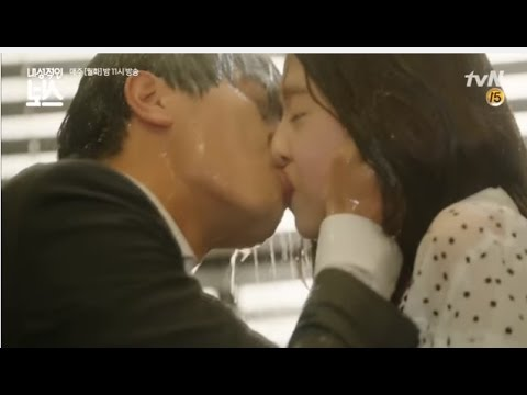 introverted boss ost kiss scenes