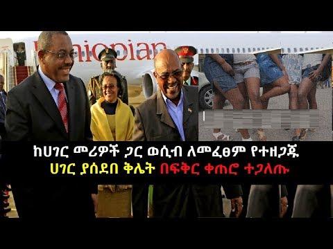 Ethiopia: በአፍሪካ ሕብረት ስብሰባ ከሀገር መሪዎች ጋር ለመተኛት የተዘጋጁ በፍቅር ቀጠሮ ተጋለጡ thumbnail