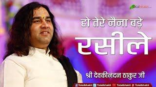 Ho Tere Naina Bade Nashile Bhajan By Devkinandan Ji Maharaj