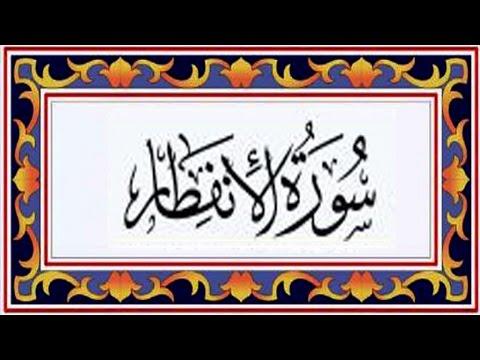 Surah AL INFITAR (the Cleaving) سورة الإنفطار - Recitiation Of Holy Quran - 82 Surah Of Holy Quran