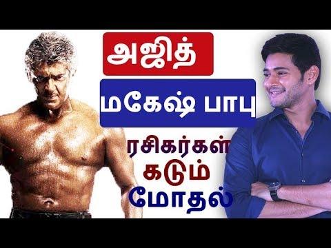 Thala Ajith Fans Fight With Mahesh Babu Fans | அஜித், மகேஷ் பாபு ரசிகர்கள்  மோதல்  Vivegam  |Spyder