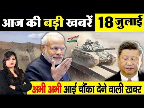 India-China Latest News 12 जुलाई 2020 आज सुबह की देशदुनिया से जुड़ी बड़ी खबरें -NonStop Morning News
