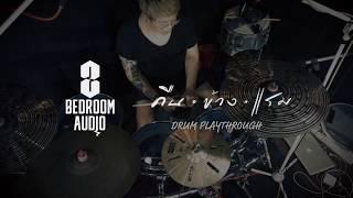 คืนข้างแรม - Bedroom Audio [Drum Playthrough]