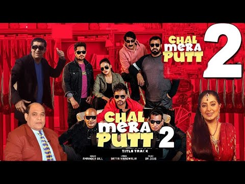 Download Chal Mera Putt 2 New Punjabi Movie 2020