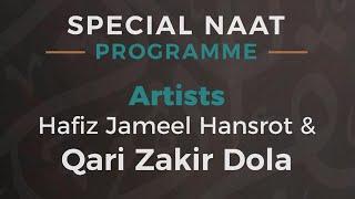 Special Naat Programme by Qari Zakir Dola & Hafiz Jameel Hansrot