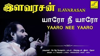 Cover images யாரோ நீ யாரோ - இளவரசன் || YARO NEE YARO - ILAVARASAN || VIJAY MUSICALS