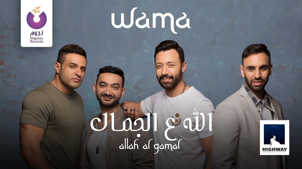 WAMA – Allah Al Gamal  (Official Lyrics Video) | (واما – الله ع الجمال (كلمات