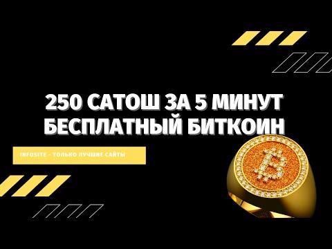 Самый жирный Bitcoin кран 250 сатош за 5 минут