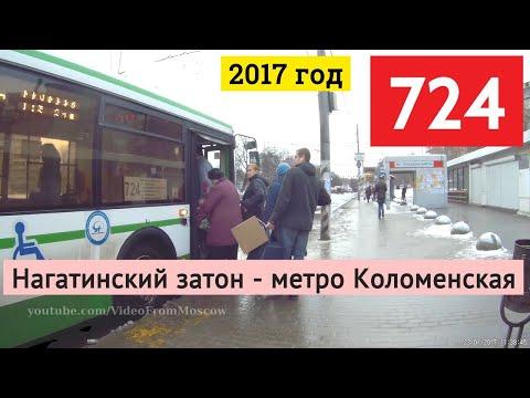 Автобус 724 Нагатинский затон - метро Коломенская