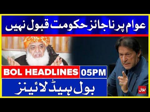 Fazal ur Rehman Statements