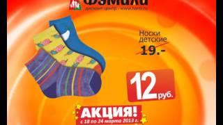 акция на женские колготки и детские носочки(, 2013-03-15T03:23:53.000Z)