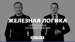 Игра США - очень опасна. Но это - только игра * Железная логика с Сергеем Михеевым (07.04.17)