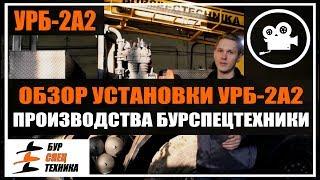 Обзор. Буровая установка УРБ-2А2 производства БурСпецТехники