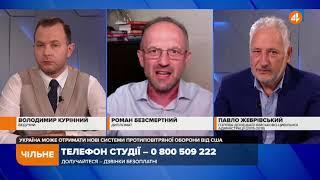 В Москві запалає - Безсмертний про «Залізний купол» для України