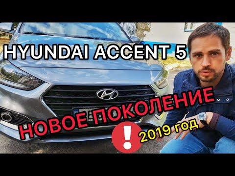 Обзор Хендай Акцент 5  / Hyundai Accent 5 поколения 2018 года - плюсы, минусы, болячки и проблемы