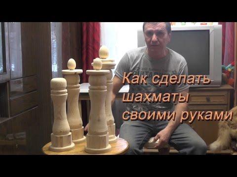 Как сделать большие шахматные фигурыдля декораций своими руками