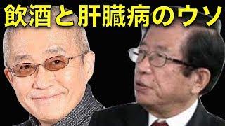【武田邦彦】勝谷誠彦さんの死去に学ぶ「飲酒と肝臓病の錯覚」