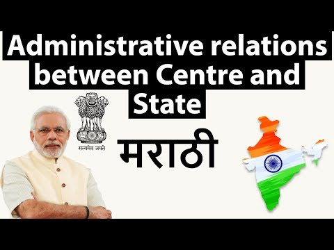(मराठी) Indian Polity - Administrative relations between centre & state - Marathi MPSC UPSC Optional
